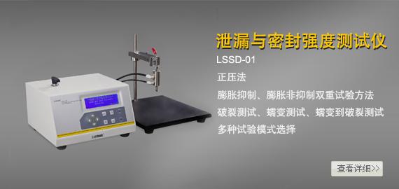泄漏与密封强度测试仪